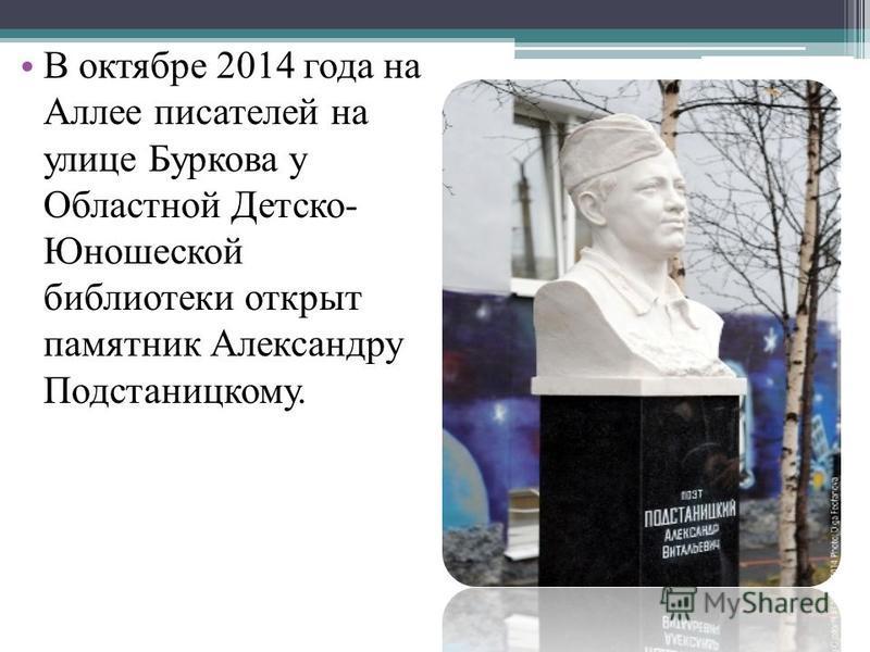 В октябре 2014 года на Аллее писателей на улице Буркова у Областной Детско- Юношеской библиотеки открыт памятник Александру Подстаницкому.