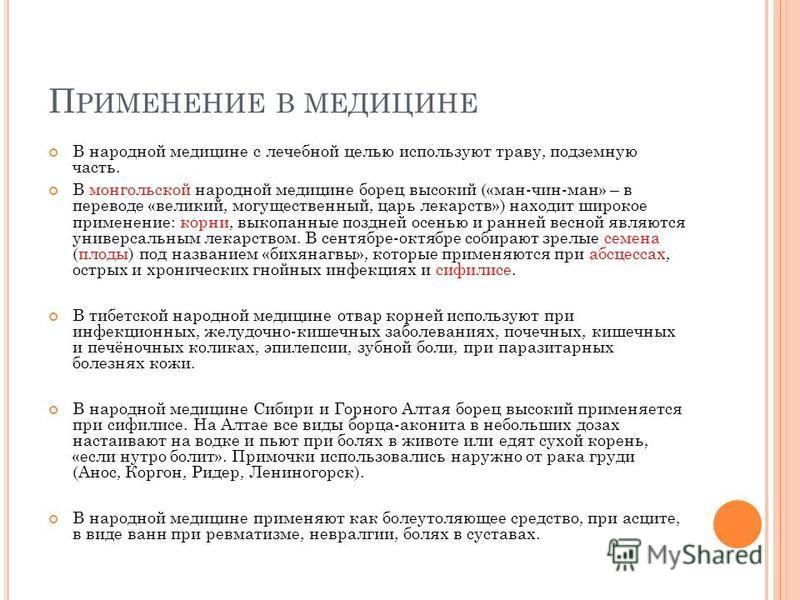 К РАСНАЯ К НИГА Этот вид внесён в Красные книги Мурманской, Восточной Фенноскандии, Москвы, Саратовской и Ульяновской областей.