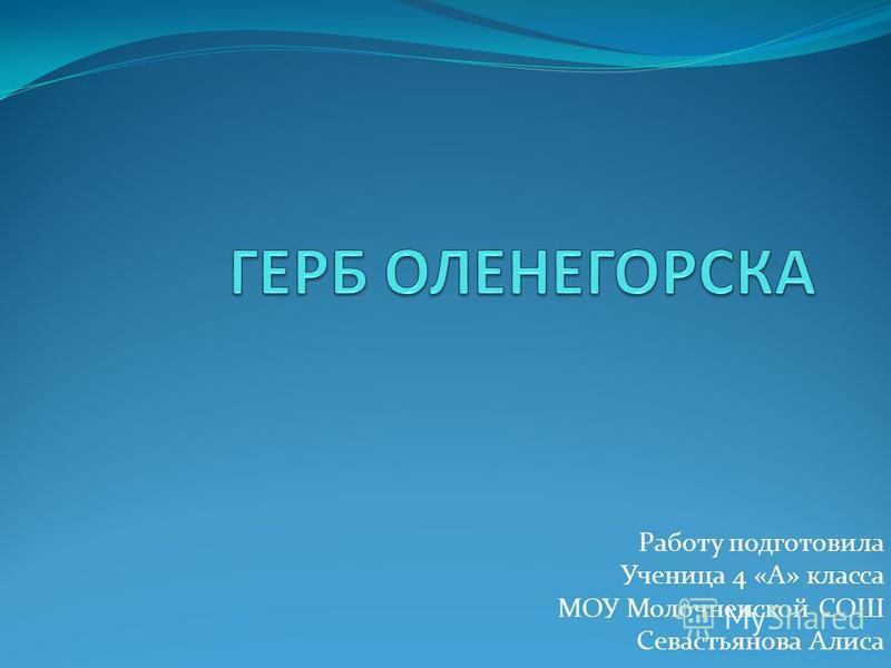 Работу подготовила Ученица 4 «А» класса МОУ Молочненской СОШ Севастьянова Алиса