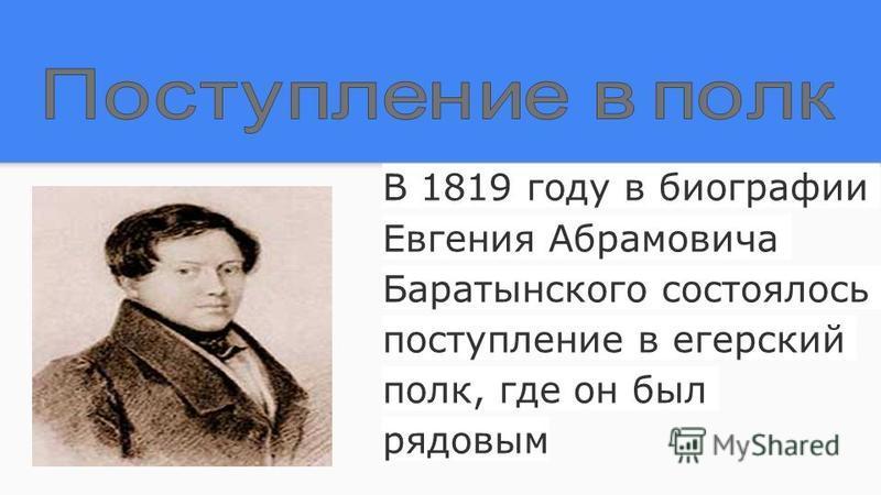 В 1819 году в биографии Евгения Абрамовича Баратынского состоялось поступление в егерский полк, где он был рядовым