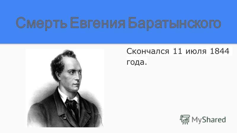 Скончался 11 июля 1844 года.