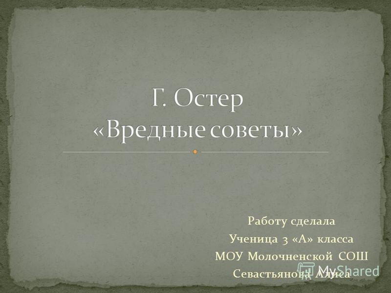Работу сделала Ученица 3 «А» класса МОУ Молочненской СОШ Севастьянова Алиса