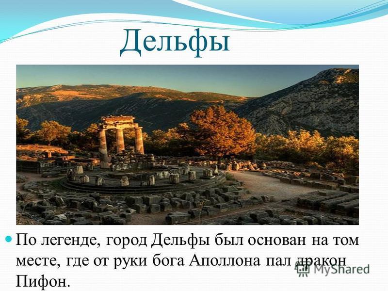 Дельфы По легенде, город Дельфы был основан на том месте, где от руки бога Аполлона пал дракон Пифон.