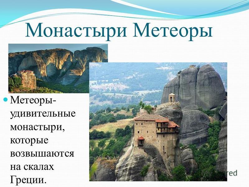 Монастыри Метеоры Метеоры- удивительные монастыри, которые возвышаются на скалах Греции.