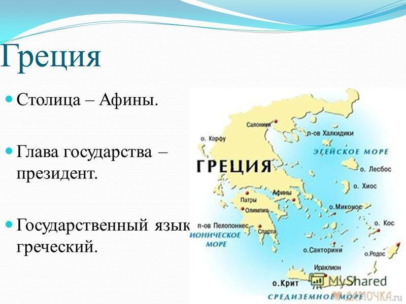 Греция Столица – Афины. Глава государства – президент. Государственный язык – греческий.