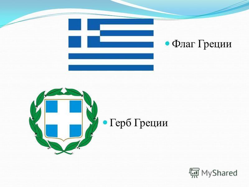 Флаг Греции Герб Греции