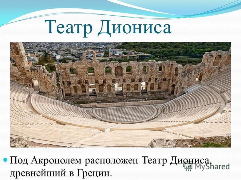 Театр Диониса Под Акрополем расположен Театр Диониса, древнейший в Греции.