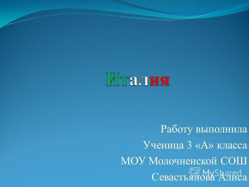 Работу выполнила Ученица 3 «А» класса МОУ Молочненской СОШ Севастьянова Алиса