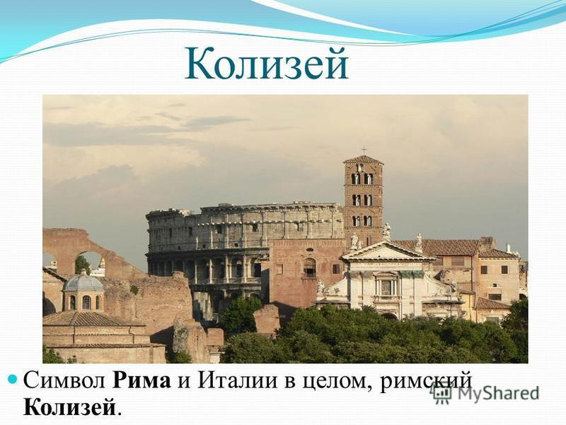 Колизей Символ Рима и Италии в целом, римский Колизей.