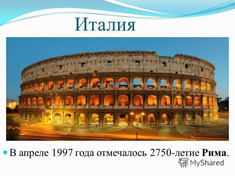 Италия В апреле 1997 года отмечалось 2750-летие Рима.