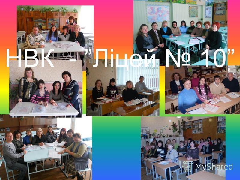 НВК - Ліцей 10