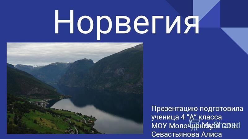 Норвегия Презентацию подготовила ученица 4 А класса МОУ Молочненской СОШ Севастьянова Алиса
