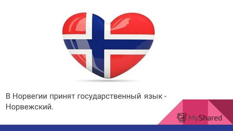 В Норвегии принят государственный язык - Норвежский.