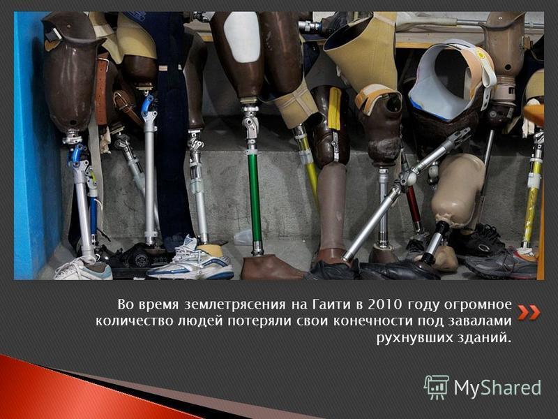 Во время землетрясения на Гаити в 2010 году огромное количество людей потеряли свои конечности под завалами рухнувших зданий.