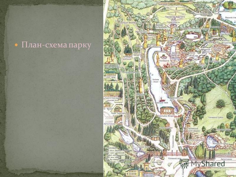 План-схема парку