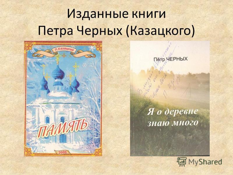 Изданные книги Петра Черных (Казацкого)