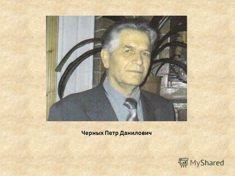 Черных Петр Данилович