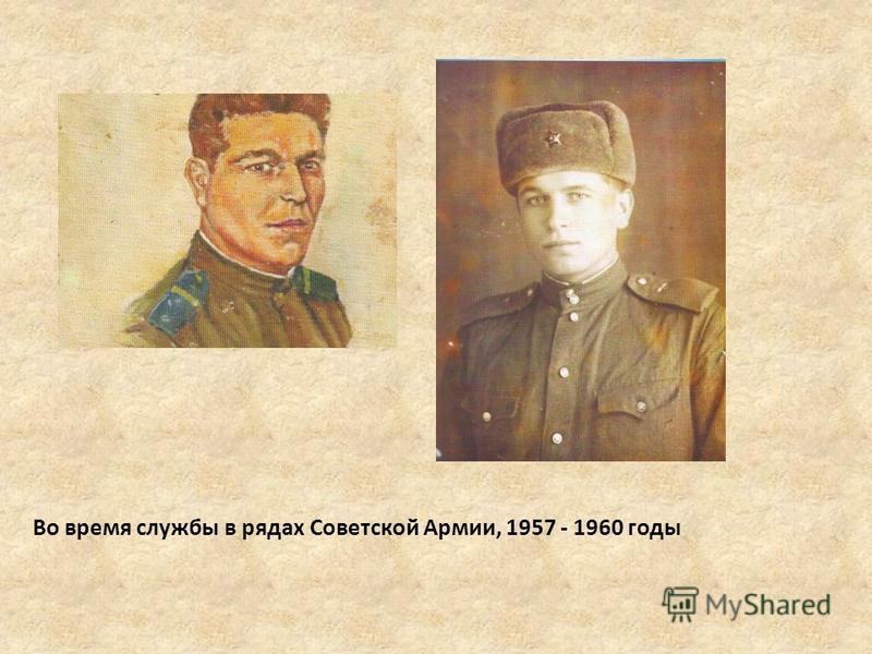 Во время службы в рядах Советской Армии, 1957 - 1960 годы