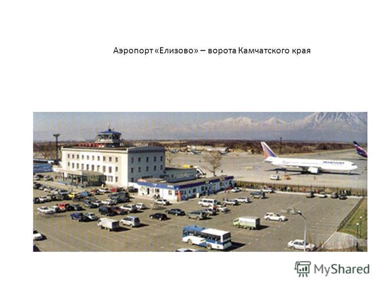 Аэропорт «Елизово» – ворота Камчатского края