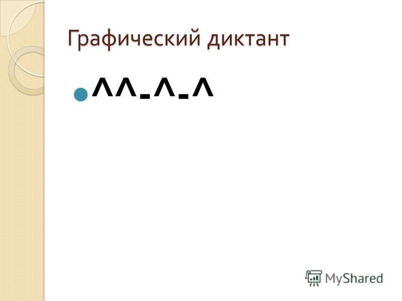 Графический диктант ^^-^-^