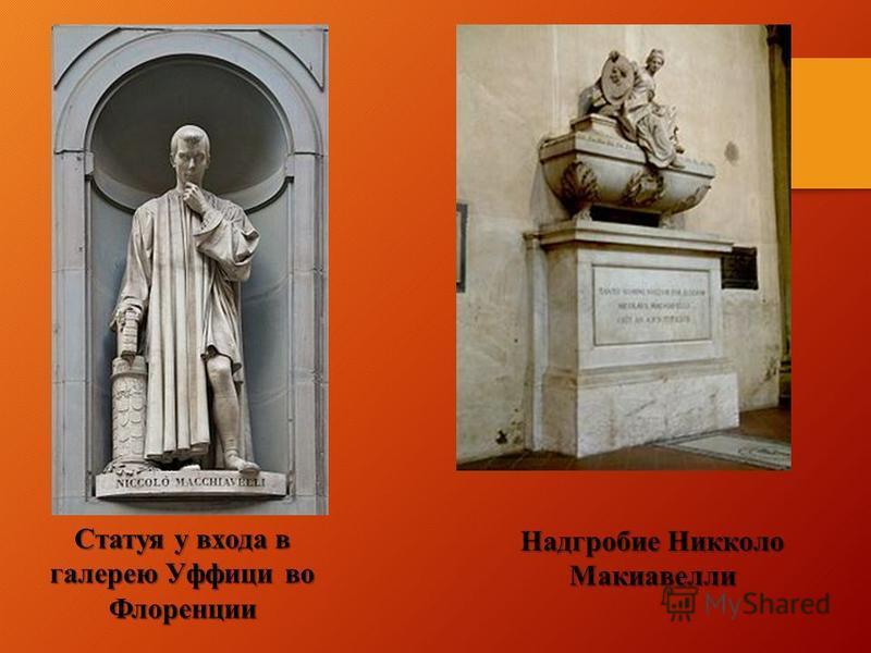 Статуя у входа в галерею Уффици во Флоренции Надгробие Никколо Макиавелли