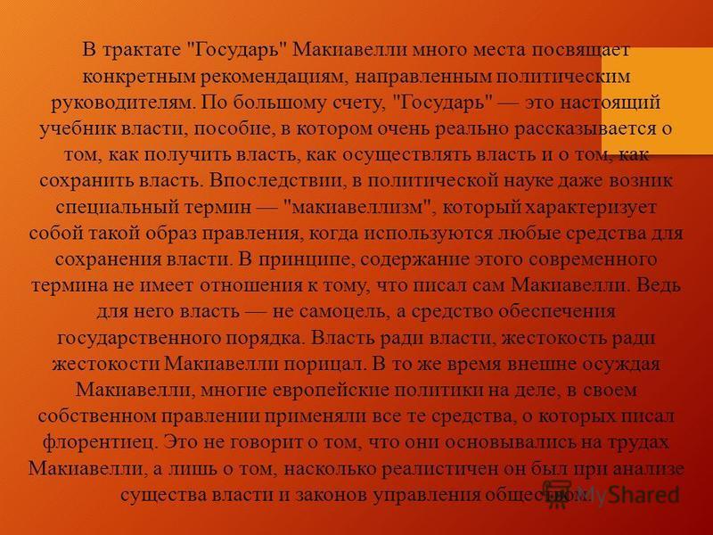 В трактате