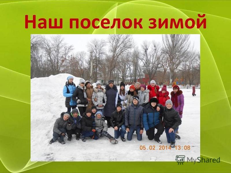 Наш поселок зимой