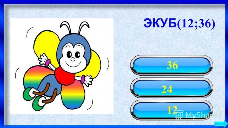 11 242 121 ЭКУБ (121;242)