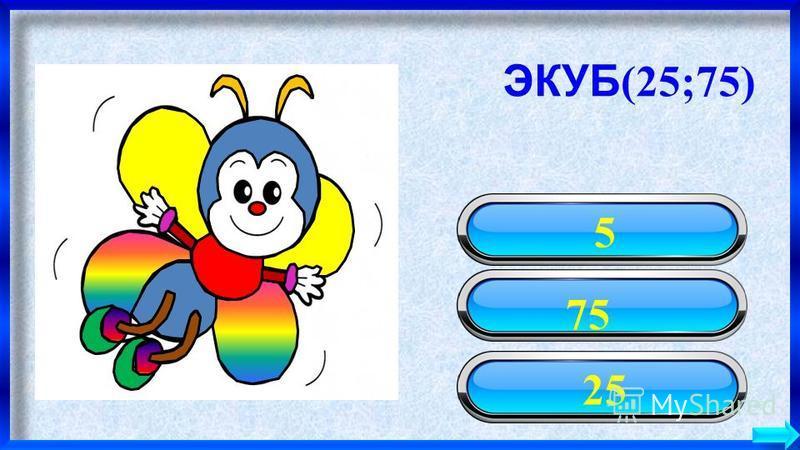 35 105 5 ЭКУБ (35;105)
