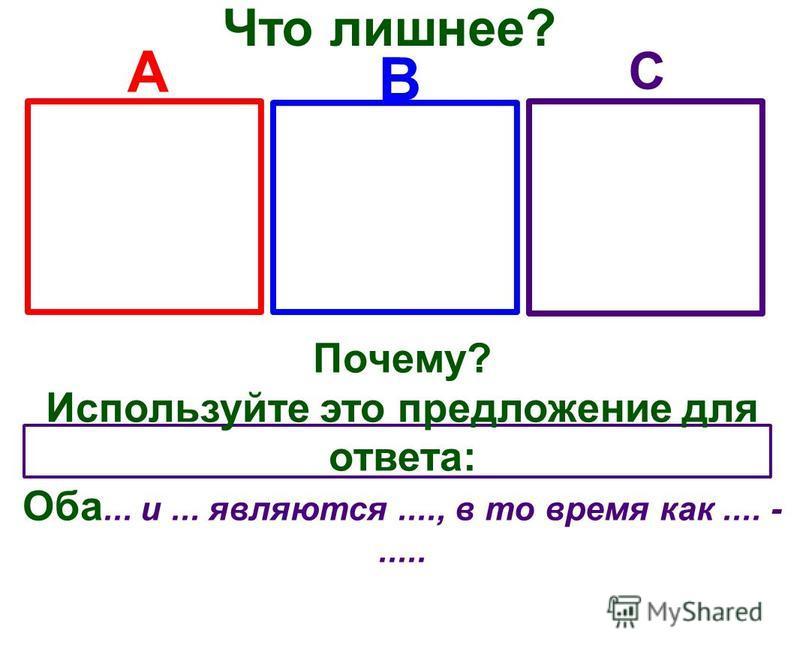 Что лишнее? Почему? Используйте это предложение для ответа: Оба... и... являются...., в то время как.... -..... A B C