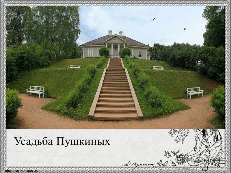 Михайловское Впервые юный поэт побывал здесь летом 1817 года и, как сам писал он в одной из своих автобиографий, был очарован «сельской жизнью, русской баней, клубникой и проч., но все это нравилось мне недолго». В 1824 году полицией в Москве было вс