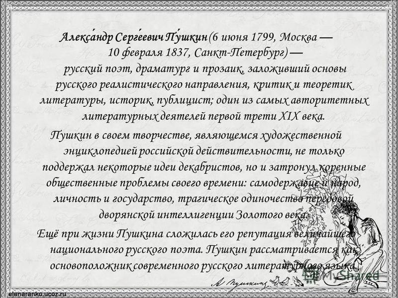 А. С. Пушкин 6 июня 1799, Москва 10 февраля 1837, Санкт-Петербург
