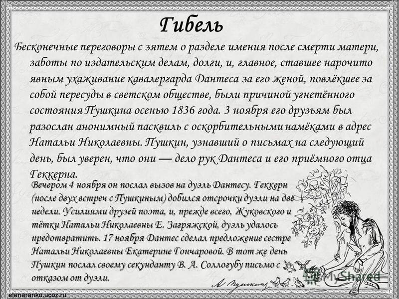 «Повести Белкина» явились первым из дошедших до нас завершённым произведением пушкинской прозы, опыты к созданию которой предпринимались им неоднократно. В 1821 году он сформулировал основной закон своего прозаического повествования: «Точность и крат