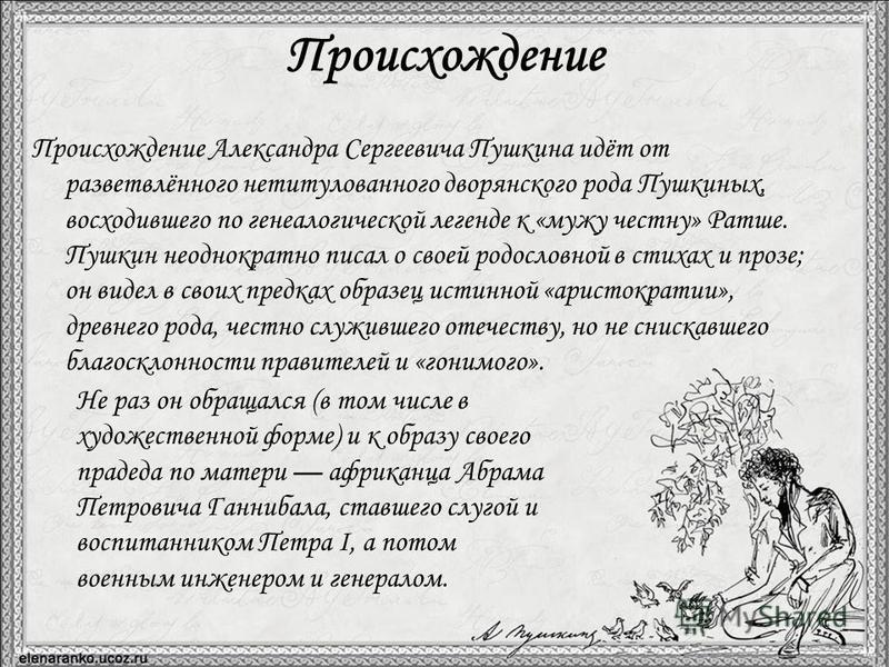 Александр Сергеевич Пушкин (6 июня 1799, Москва 10 февраля 1837, Санкт-Петербург) русский поэт, драматург и прозаик, заложивший основы русского реалистического направления, критик и теоретик литературы, историк, публицист; один из самых авторитетных