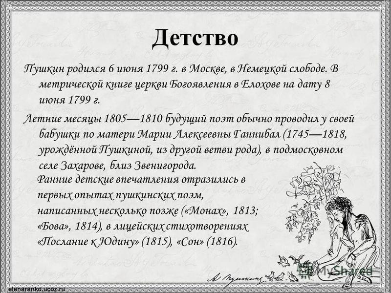 Родственники Дед по отцу Лев Александрович артиллерии полковник, гвардии капитан. Отец Сергей Львович Пушкин (17671848), светский острослов и поэт-любитель. Мать Пушкина Надежда Осиповна (17751836), внучка Ганнибала. Дядя по отцу, Василий Львович(176