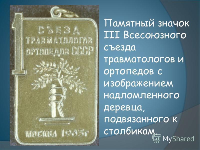 Памятный значок III Всесоюзного съезда травматологов и ортопедов с изображением надломленного деревца, подвязанного к столбикам.