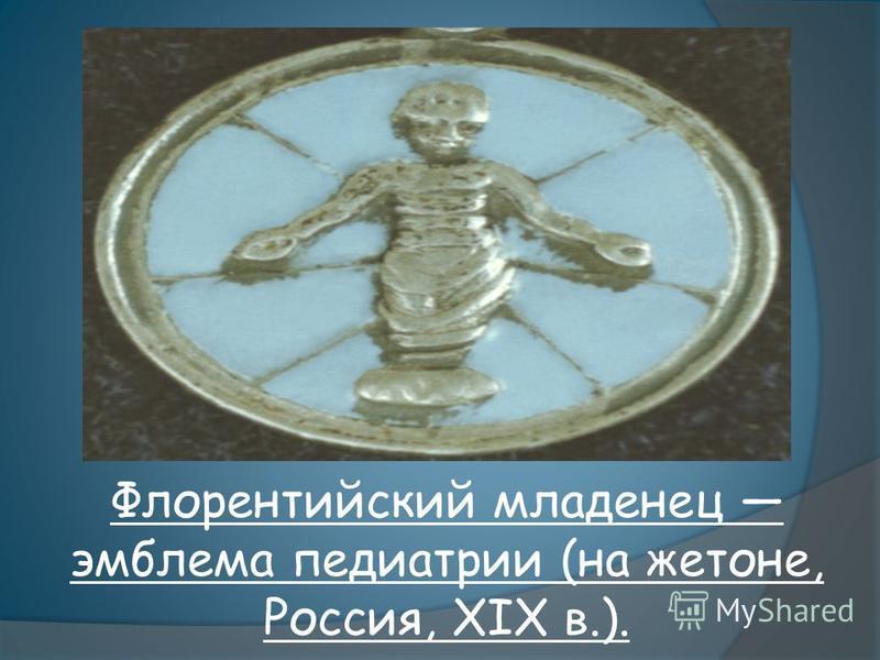 Флорентийский младенец эмблема педиатрии (на жетоне, Россия, XIX в.).