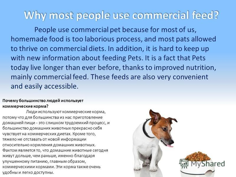 Почему большинство людей использует коммерческие корма? Люди используют коммерческие корма, потому что для большинства из нас приготовление домашней пищи - это слишком трудоемкий процесс, и большинство домашних животных прекрасно себя чувствует на ко