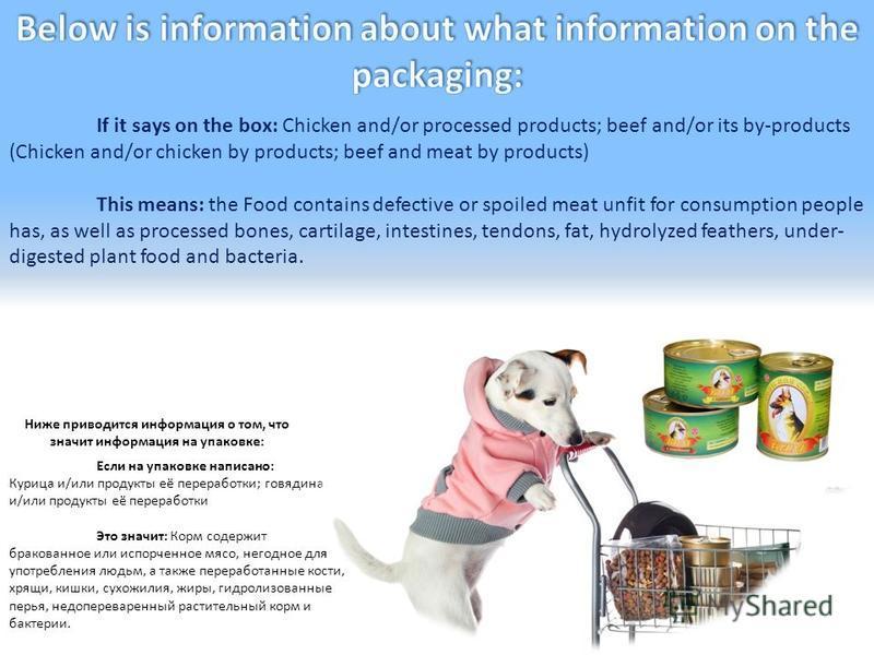 Если на упаковке написано: Курица и/или продукты её переработки; говядина и/или продукты её переработки Это значит: Корм содержит бракованное или испорченное мясо, негодное для употребления людьми, а также переработанные кости, хрящи, кишки, сухожили