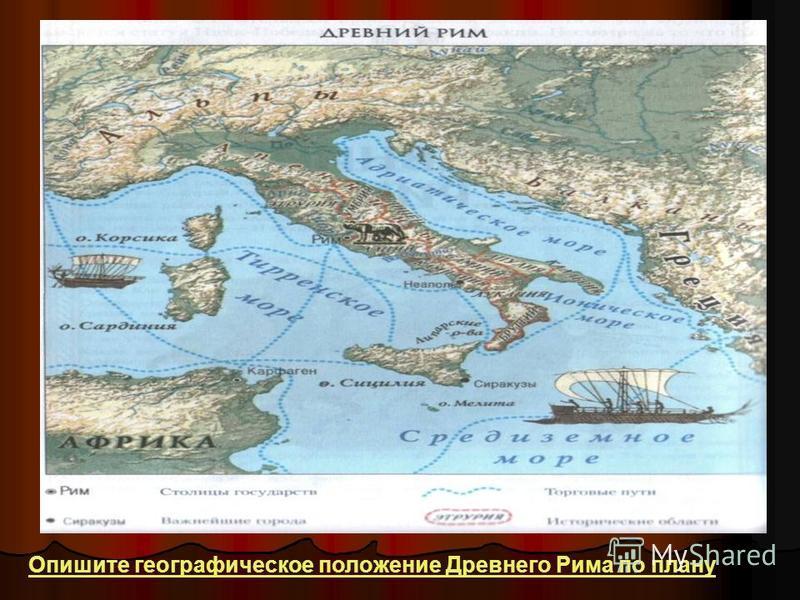 Опишите географическое положение Древнего Рима по плану