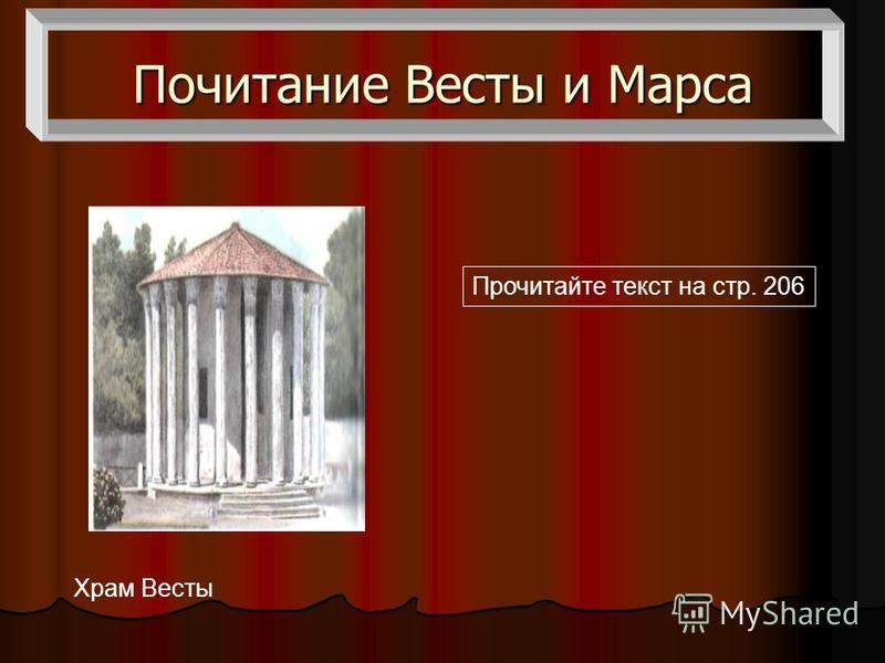 Почитание Весты и Марса Храм Весты Прочитайте текст на стр. 206