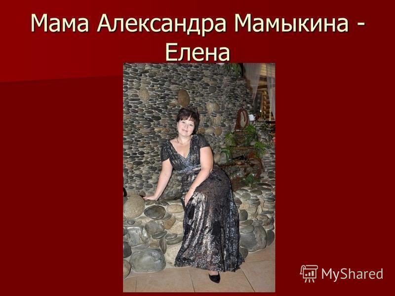 Мама Александра Мамыкина - Елена