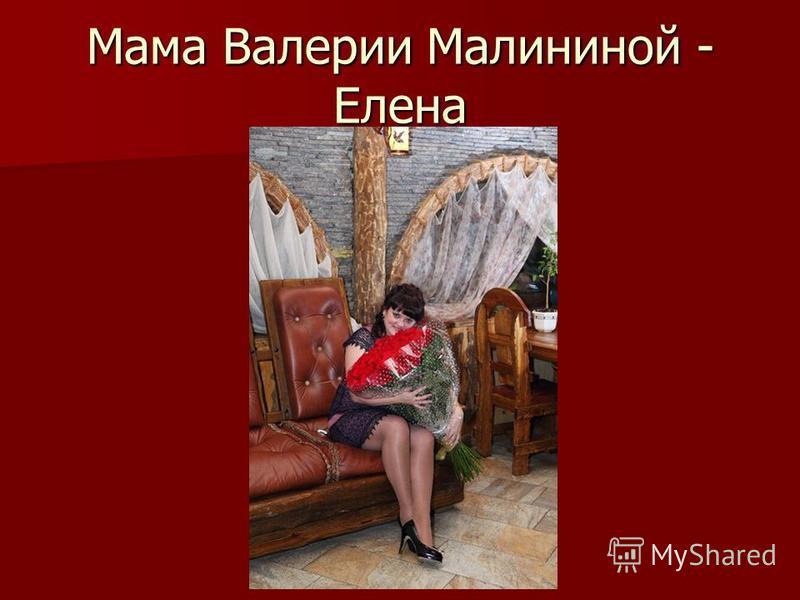 Мама Валерии Малининой - Елена