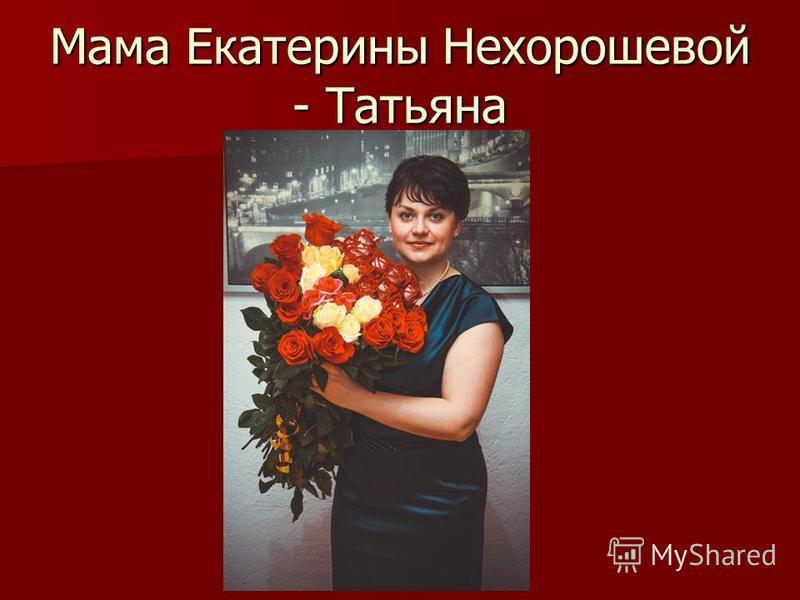 Мама Екатерины Нехорошевой - Татьяна