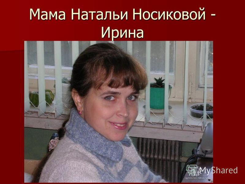 Мама Натальи Носиковой - Ирина