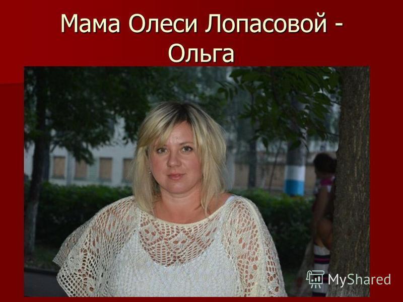 Мама Олеси Лопасовой - Ольга