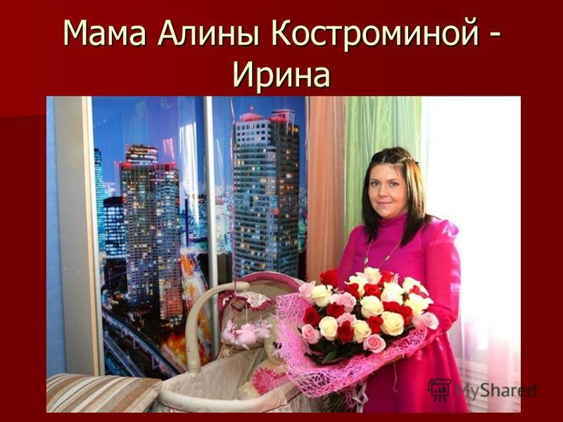 Мама Алины Костроминой - Ирина