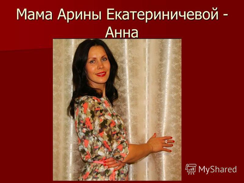 Мама Арины Екатериничевой - Анна