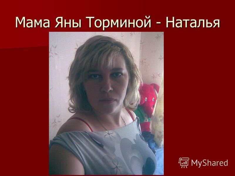 Мама Яны Торминой - Наталья