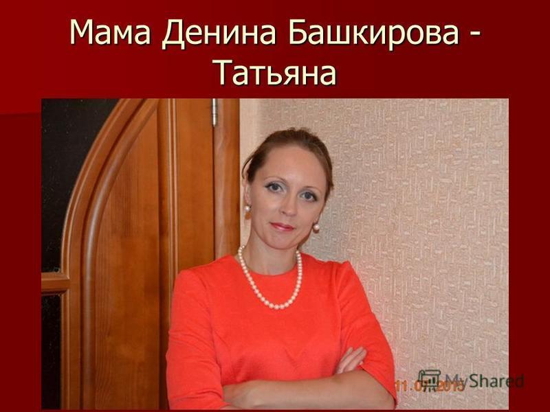 Мама Денина Башкирова - Татьяна